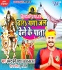 Dhara Ganga Jal Bele Ke Pata (Pramod Premi Yadav) Pramod Premi Yadav Bhojpuri Full Movie Mp3 Song Dj Remix Gana Video Download