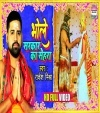 Bhole Sarkar Ka Sehra (Rakesh Mishra) Video Rakesh Mishra Bhojpuri Full Movie Mp3 Song Dj Remix Gana Video Download