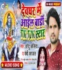 Devghar Me Aail Badi Tik Tok Star.mp3 Chhotu Chhaliya New Bhojpuri Full Movie Mp3 Song Dj Remix Gana Video Download