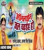 Online Jal Chadaya Ho.mp3 Nagendra Ujala, Antra Singh Priyanka New Bhojpuri Full Movie Mp3 Song Dj Remix Gana Video Download