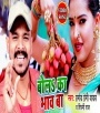 Bol Ka Bhaw Ba (Pramod Premi Yadav) Video Pramod Premi Yadav Bhojpuri Full Movie Mp3 Song Dj Remix Gana Video Download
