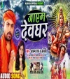 Jayem Devghar (Alam Raj) Alam Raj Bhojpuri Full Movie Mp3 Song Dj Remix Gana Video Download