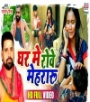 Ghar Mein Rowe Mehraru (Rakesh Mishra) Video Rakesh Mishra Bhojpuri Full Movie Mp3 Song Dj Remix Gana Video Download