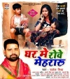 Ghar Mein Rowe Mehraru (Rakesh Mishra) Rakesh Mishra Bhojpuri Full Movie Mp3 Song Dj Remix Gana Video Download