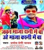 Jawan Maja Rani Me Ba Uhe Maja Kani Me Ba (Pramod Premi Yadav) Pramod Premi Yadav Bhojpuri Full Movie Mp3 Song Dj Remix Gana Video Download