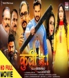 Coolie No 1 (Khesari Lal) Bhojpuri Full HD Movie 2020 Download Khesari Lal Yadav Bhojpuri Full Movie Mp3 Song Dj Remix Gana Video Download