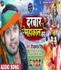 Darbar Mahakal Ka (Neelkamal Singh) Neelkamal Singh Bhojpuri Full Movie Mp3 Song Dj Remix Gana Video Download