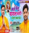 Kahe Kehu Pagal Kahi Hamra Swang Ke (Ankush Raja) Ankush Raja Bhojpuri Full Movie Mp3 Song Dj Remix Gana Video Download
