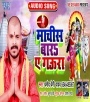Machis Bara Ae Gaura (Pramod Premi Yadav) Pramod Premi Yadav Bhojpuri Full Movie Mp3 Song Dj Remix Gana Video Download