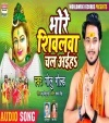 Bhore Shivalva Chal Aiha (Golu Gold) Golu Gold Bhojpuri Full Movie Mp3 Song Dj Remix Gana Video Download