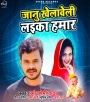 Janu Khelaweli Laika Hamar (Pramod Premi Yadav) Pramod Premi Yadav Bhojpuri Full Movie Mp3 Song Dj Remix Gana Video Download