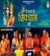 Ye Katha Hai Shiv Dhaam Ki (Rakesh Mishra) Rakesh Mishra Bhojpuri Full Movie Mp3 Song Dj Remix Gana Video Download