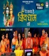 Ye Katha Hai Shiv Dhaam Ki (Rakesh Mishra) Video Rakesh Mishra Bhojpuri Full Movie Mp3 Song Dj Remix Gana Video Download