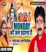 Monday Ko Jal Chadana Hai.mp3 Nagendra Ujala, Antra Singh Priyanka New Bhojpuri Full Movie Mp3 Song Dj Remix Gana Video Download