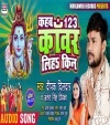 Kahab 123 Kanwar Liha Kin (Deepak Dildar Antra) Deepak Dildar, Antra Singh Priyanka Bhojpuri Full Movie Mp3 Song Dj Remix Gana Video Download
