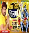 For Dihi Chilam (Alam Raj) Alam Raj Bhojpuri Full Movie Mp3 Song Dj Remix Gana Video Download