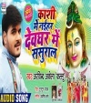 Kashi Me Naihar Devghar Me Sasural (Arvind Akela Kallu Ji) Arvind Akela Kallu Ji Bhojpuri Full Movie Mp3 Song Dj Remix Gana Video Download