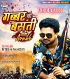 Gabbar Ki Basanti Marelu Aankh (Ritesh Pandey) Ritesh Pandey Bhojpuri Full Movie Mp3 Song Dj Remix Gana Video Download