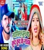 Nagin Dhun Pa Kud Kud Ke Nachab (Kallu) Video Arvind Akela Kallu Ji, Antra Singh Priyanka, Dimpal Singh Bhojpuri Full Movie Mp3 Song Dj Remix Gana Video Download