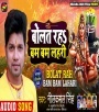 Bolat Raha Bam Bam Lahari (Neelkamal Singh) Neelkamal Singh Bhojpuri Full Movie Mp3 Song Dj Remix Gana Video Download