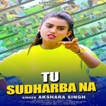Tu Sudharaba Na - Akshara Singh Akshara Singh Akshara Singh New Bhojpuri Full Movie Mp3 Song Dj Remix Gana Video Download