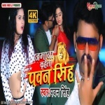 Jamana Kahela - Pawan Singh 4K Pawan Singh Music Wide New Bhojpuri Full Movie Mp3 Song Dj Remix Gana Video Download