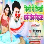 Bili Mai Kili Dhake Thok Dihala - Mithu Marshal Mithu Marshal S S FILMS MOTIHARI New Bhojpuri Full Movie Mp3 Song Dj Remix Gana Video Download