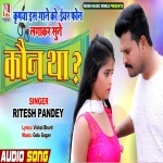 Kaun Tha - Ritesh Pandey Ritesh Pandey Riddhi Music World New Bhojpuri Full Movie Mp3 Song Dj Remix Gana Video Download