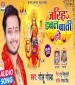 Jariha Duble Baati Ho Pahilka Bhatar Khatir Ho Dusarka Eyar Khatir Ho.mp3 Golu Gold New Bhojpuri Full Movie Mp3 Song Dj Remix Gana Video Download