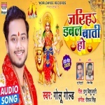 Jariha Duble Baati Ho - Golu Gold Golu Gold Worldwide Records Bhojpuri New Bhojpuri Full Movie Mp3 Song Dj Remix Gana Video Download