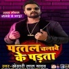 Pattal Chalawe Ke Parata Dj Remix.mp3 Khesari Lal Yadav Pattal Chalawe Ke Parata (Khesari Lal Yadav) New Bhojpuri Full Movie Mp3 Song Dj Remix Gana Video Download