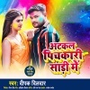 Atkal Pichkari Sadi Me.mp3 Deepak Dildar Atkal Pichkari Sadi Me (Deepak Dildar) New Bhojpuri Full Movie Mp3 Song Dj Remix Gana Video Download