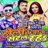 Holi Me Jaan Ho Satal Raha.mp3 Ankush Raja, Shilpi Raj Holi Mein Jaan Satal Raha (Ankush Raja, Shilpi Raj) New Bhojpuri Full Movie Mp3 Song Dj Remix Gana Video Download