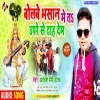 Bolabe Bhasan Me Ta Upare Se Dhah Dem.mp3 Awdhesh Premi Yadav Bolabe Bhasan Me Ta Upare Se Dhah Dem (Awdhesh Premi) New Bhojpuri Full Movie Mp3 Song Dj Remix Gana Video Download