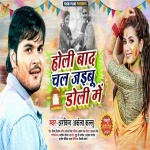 Holi Baad Chal Jaibu Doli Me (Arvind Akela Kallu Ji) Arvind Akela Kallu Ji  New Bhojpuri Full Movie Mp3 Song Dj Remix Gana Video Download