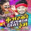 Kunwaraki Dalbawatiya Rang.mp3 Golu Gold Kunwaraki Dalbawatiya Rang (Golu Gold) New Bhojpuri Full Movie Mp3 Song Dj Remix Gana Video Download