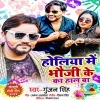 Holiya Me Bhauji Chhinar Ho Gai Hai.mp3 Gunjan Singh Holiya Me Bhauji Chhinar Ho Gai Hai (Gunjan Singh) New Bhojpuri Full Movie Mp3 Song Dj Remix Gana Video Download