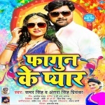 Holi Me Pyar (Samar Singh, Antra Singh Priyanka) Samar Singh, Antra Singh Priyanka  New Bhojpuri Full Movie Mp3 Song Dj Remix Gana Video Download