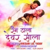 Rang Dala Devar Sala Dj Remix.mp3 Khesari Lal Yadav Rang Dala Devar Sala (Khesari Lal Yadav) New Bhojpuri Full Movie Mp3 Song Dj Remix Gana Video Download