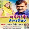 Chait Ke Tamprechar.mp3 Pramod Premi Yadav Chait Ke Tamprechar (Pramod Premi Yadav) New Bhojpuri Full Movie Mp3 Song Dj Remix Gana Video Download