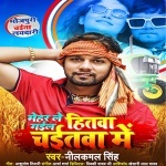 Mehar Le Gail Hitwa Chaitwa Me (Neelkamal Singh) Neelkamal Singh  New Bhojpuri Full Movie Mp3 Song Dj Remix Gana Video Download