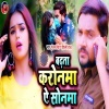 Badhata Karonma Ae Sonma.mp3 Gunjan Singh Badhata Karonma Ae Sonma (Gunjan Singh) New Bhojpuri Full Movie Mp3 Song Dj Remix Gana Video Download
