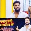 Bhagwan Ke Hath Ke Kathputali Insaan Khilauna Ho Gail.mp3 Khesari Lal Yadav Insaan Khilauna Ho Gail (Khesari Lal Yadav) New Bhojpuri Full Movie Mp3 Song Dj Remix Gana Video Download