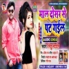Lagal Sadi Kat Gail Rate Mal Dusra Se Pat Gail.mp3 Mithu Marshal Maal Dusra Se Pat Gail (Mithu Marshal) New Bhojpuri Full Movie Mp3 Song Dj Remix Gana Video Download