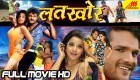 Latkhor Bhojpuri Full Movie.mp4 Khesari Lal Yadav Bhojpuri New (2017) Hit Original Full HD Movie New Bhojpuri Full Movie Mp3 Song Dj Remix Gana Video Download