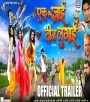Ek Rajai Teen Lugai Bhojpuri Trailer.mp4 Yash Kumar Mishra New Bhojpuri Full Movie Mp3 Song Dj Remix Gana Video Download
