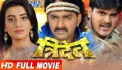 Tridev Super Hit Full Bhojpuri Movie 2017.mp4 Khesari Lal Yadav Bhojpuri New (2017) Hit Original Full HD Movie New Bhojpuri Full Movie Mp3 Song Dj Remix Gana Video Download