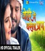 Tohare Mein Basela Praan Trailer 2017.mp4 Ritesh Pandey New Bhojpuri Full Movie Mp3 Song Dj Remix Gana Video Download