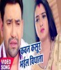 (Video) Kawan Kasoor Bhayil Vidhata.mp4 Dinesh Lal Yadav Nirahua New Bhojpuri Full Movie Mp3 Song Dj Remix Gana Video Download