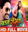Balam Rasiya Bhojpuri Full Movie 2017.mp4 Yash Kumar New Bhojpuri Full Movie Mp3 Song Dj Remix Gana Video Download